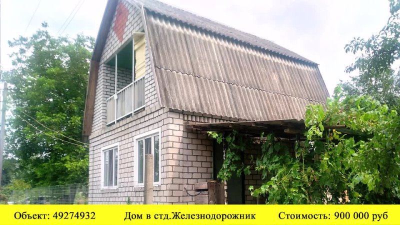 Купить дом в Крымском районе Переезд в Краснодарский край