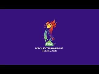 Официальный постер Чемпионата мира по пляжному футболу в России 2021™ .