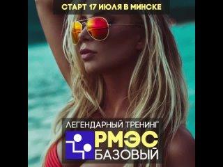 РМЭС-Базовый в Минске!