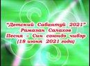 Видео клип Детский Сабантуй 2021 Рамазан Салахов песня – Син союндэ чибэр 18 июня 2021 года