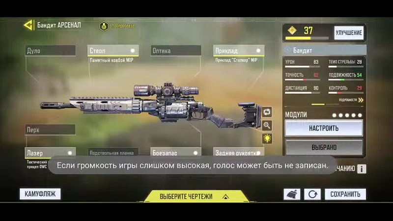 ๖ۣۜǤнσsτ༻ сборка на снайперскую винтовку бандит быстрый прицел