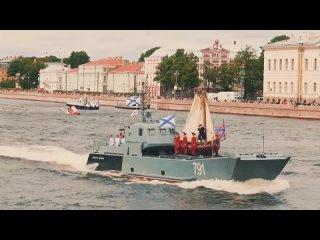 Генеральная репетиция дня ВМФ России. 22 июля 2021.(м)