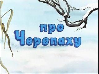 Про черепаху   Союзмультфильм 1980 г.mp4