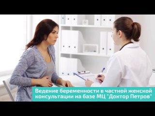 """Медицинский центр """"Доктор Петров"""" kullanıcısından video"""
