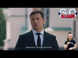 Зеленский все-таки подготовил обещанный ответ на статью Путина, выпустив видео в честь Дня крещения Руси
