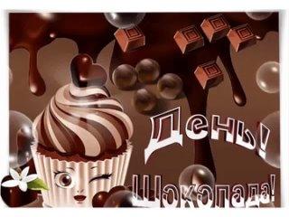 Поздравление ко Всемирному дню шоколада