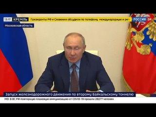Путин: Мы продолжим формировать современную транспортную инфраструктуру по всей России