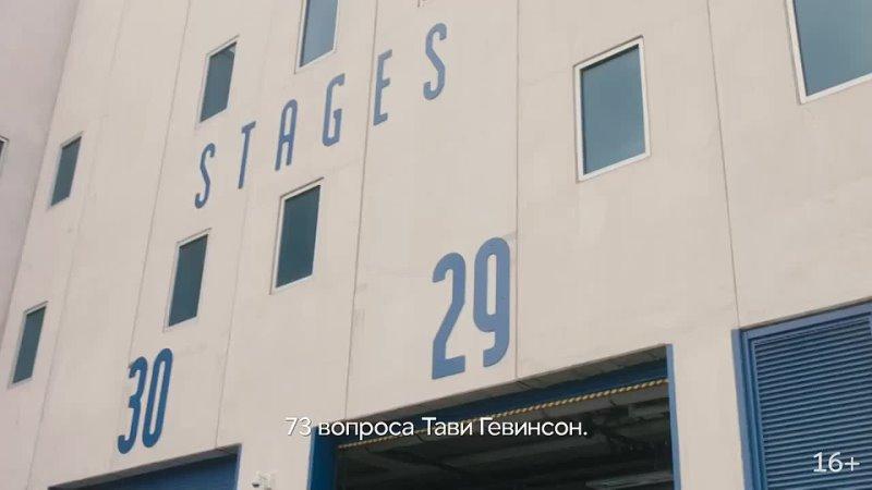 Звезда новой Сплетницы Тави Гевинсон отвечает на 73 вопроса Vogue Россия