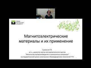 Видео от ИШХБМТ ТПУ (RSCBT TPU)