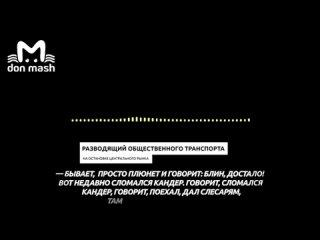 Из-за бездействия чиновников ростовские водители автобусов сами занялись ремонтом кондиционеров