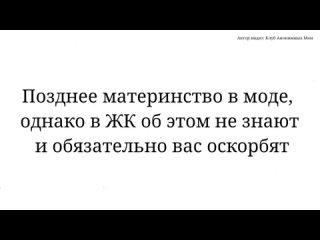 Video by Клуб Анонимных Мам