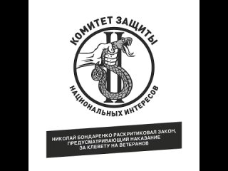 Николай Бондаренко раскритиковал закон, предусматривающий наказание за клевету на ветеранов