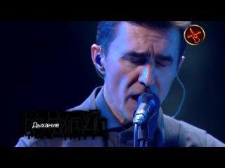Вячеслав Бутусов -  Дыхание
