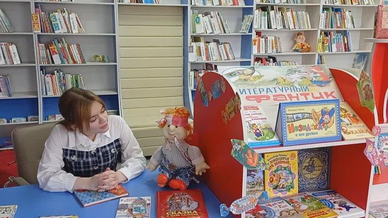 Видео от Ветлужскаи Центральнаи Детской Библиотеки
