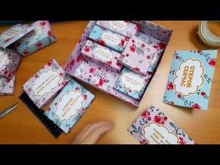 Открой когда - подарок сюрприз.