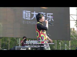 [RUS SUB] Да Чжанвэй Wowkie Zhang  Мне не нравится петь о любви  我就不愛唱情歌 live