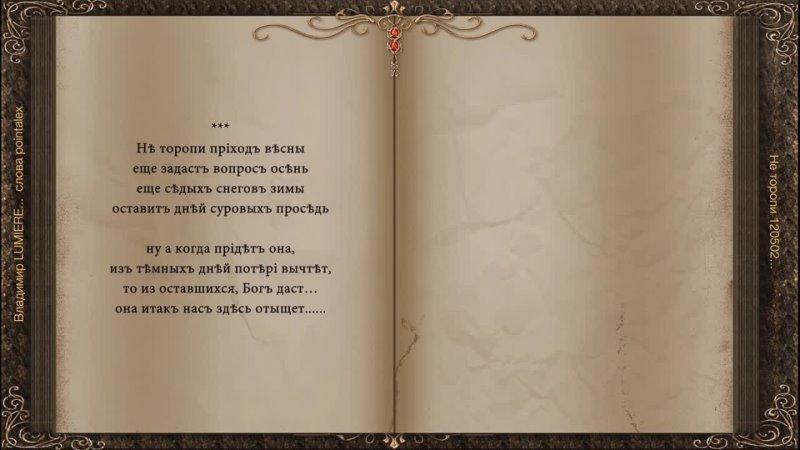 Не торопи 120502 Владимир LUMIERE сл pointalex