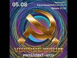 VOPROSARIUM - 5 сезон, 8я игра.
