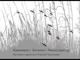 Эскиз. Атака кирасир на русское каре в Бородинской битве