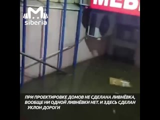 В Новосибирске второй год топит дом из-за ларьков