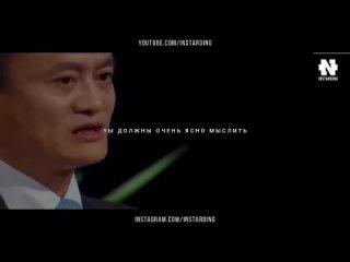 [INSTARDING] Джек Ма - Речь Меняющая Сознание! СЕКРЕТ МИЛЛИАРДЕРА! Как на 100% Достичь Успеха!