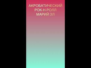 Видео от Акробатический рок-н-ролл  Йошкар-Ола