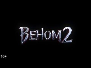 Веном 2 (2021) - Русский трейлер
