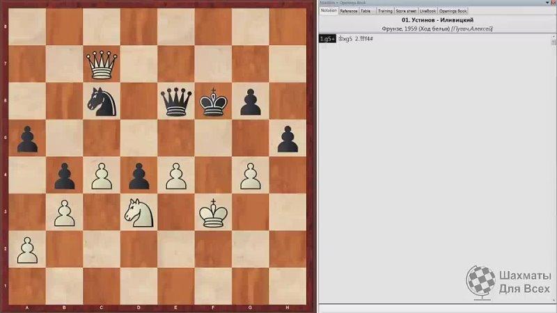 Шахматы Для Всех Школа Шахматной Тактики ЗАВЛЕЧЕНИЕ урок №1
