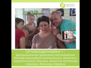 Школа массажа АВАТАРА |семинары, курсы, обучение kullanıcısından video