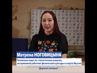 Video by Сердце Якутии