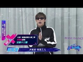 [Street Dance of China 4] Сан'Эр (Aka Mr. Three)