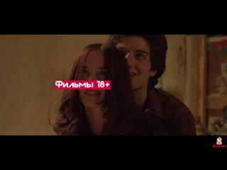 Фильмы 18+.mp4