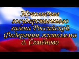 Гимн жители (720p).mp4
