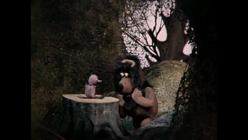 Малиновка и медведь 1983 СССР мультфильм
