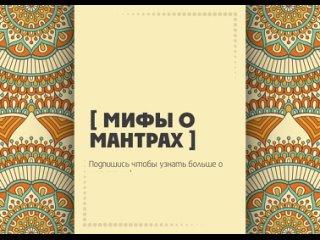 Мифы о мантрах - 13374