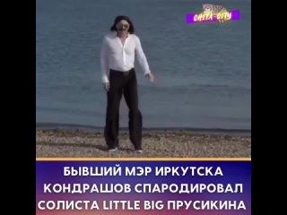 Бывший мэр Иркутска спародировал Прусикина.MP4