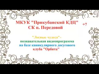 Видео от Мкука Прикубанского-Кдца