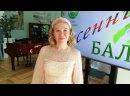 Первые отзывы после Бала. Елена Бачук.