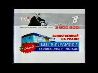 Перед и после рекламная заставка (Первый канал-Екатеринбург, 2005)
