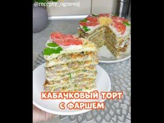 Кабачковый торт с фаршем. РЕЦЕПТЫ ОГНЕВОЙ