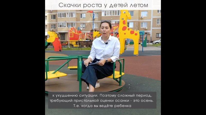 Видео от Остеомама Здоровая осанка и стопы ребёнка
