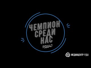 Video by РДШ   Ленинградская область