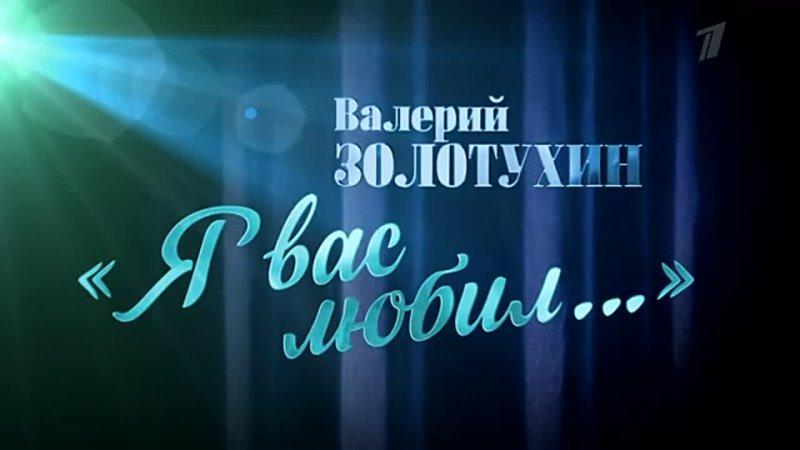 Явас любил Документальный фильм к80 летию Валерия Золотухина Анонс
