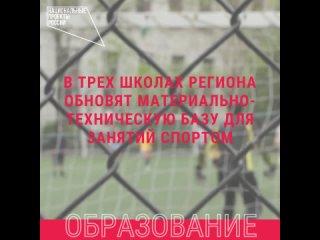 Video by Проектное управление Новгородской области