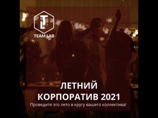 Видео от Лаборатория Тимбилдинга Гомель, Беларусь, Россия
