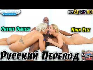 Cherie Deville, Nina Elle порно с переводом субтитры на русском анал межрасовый секс мамка трахнул кончила hd 1080 porno video