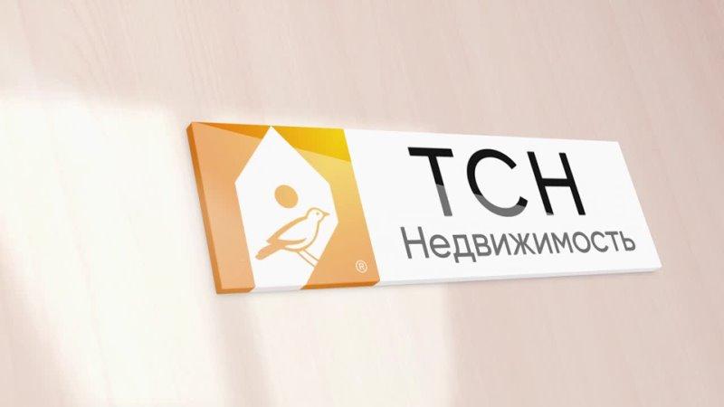 Видео от Агентство ТСН НЕДВИЖИМОСТЬ