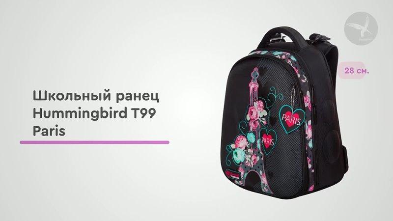 Ранец для девочки Hummingbird Teen T99 Paris