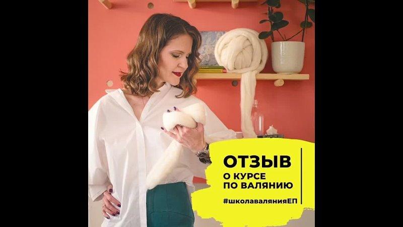 Видео от ШКОЛА ВОЙЛОКА Екатерины Подкопаевой