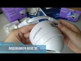 Распаковка видеокамеры BASIC 30